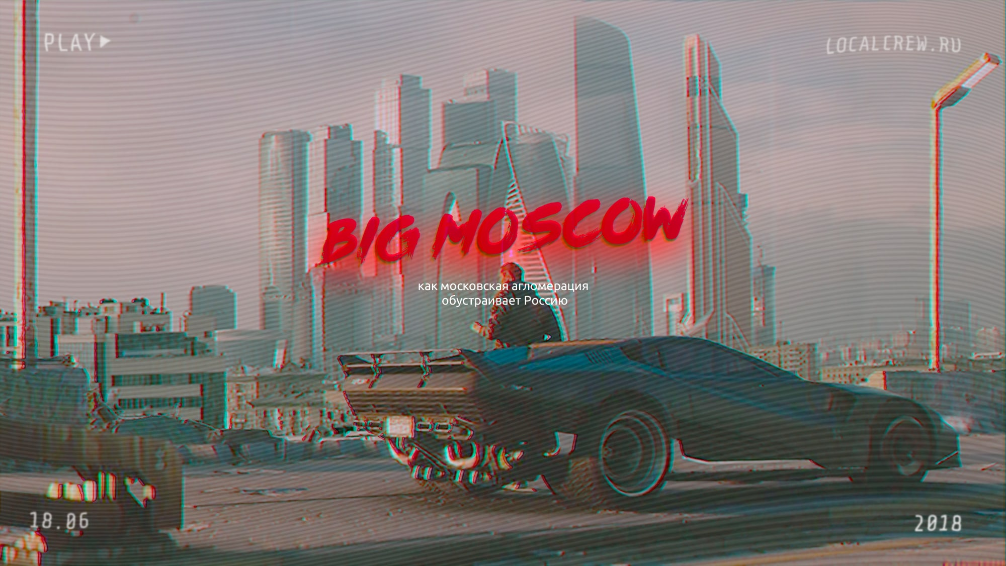 Big Moscow