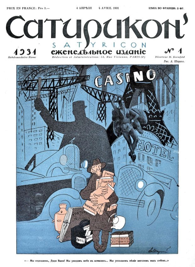 Обложка 1 выпуска журнала «Сатирикон» от 1931 года