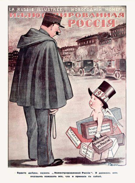 Обложка новогоднего номера «Иллюстрированной России» от января 1927 года