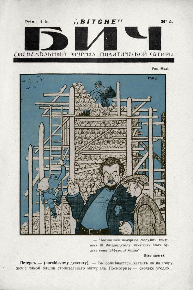 Журнал «БИЧ», выпуск №2 от 1920 года, Париж
