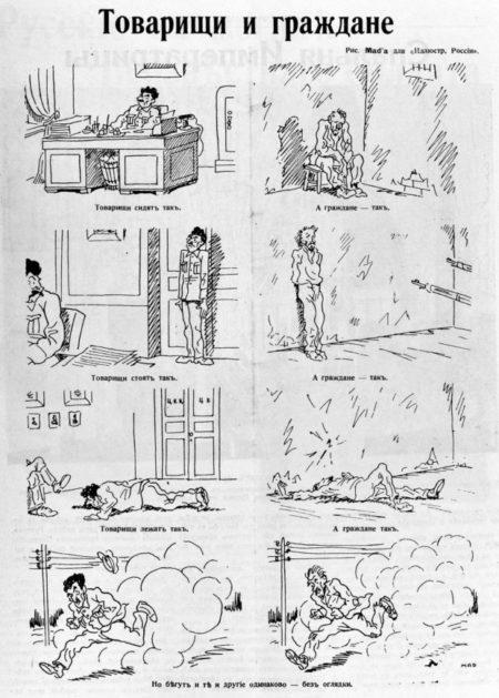 «Товарищи и граждане», журнал «Иллюстрированная Россия», выпуск № 30, 1930 год