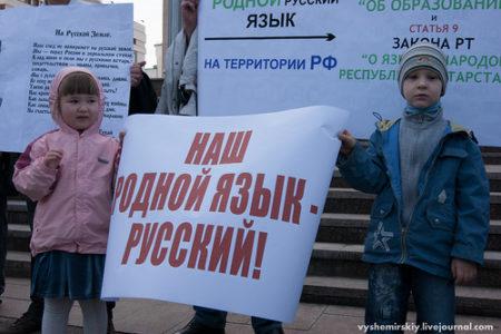 Русский как официальный родной
