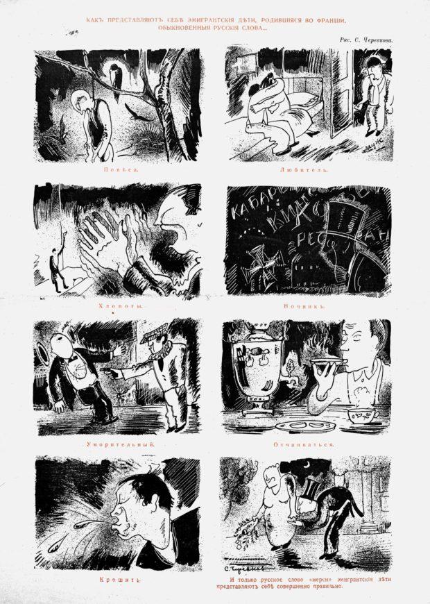 «Эмигрантские дети и обыкновенные русские слова», журнал «Сатирикон», выпуск № 14, 1931 год