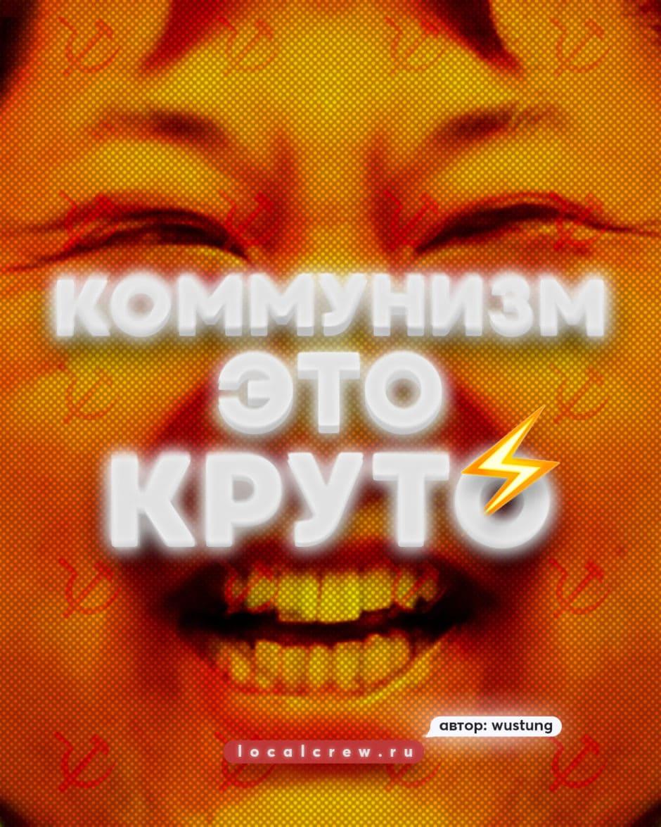 Коммунизм — это круто! Часть первая