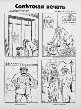 «Советская печать», журнал «Иллюстрированная Россия», выпуск №22, 1930 год