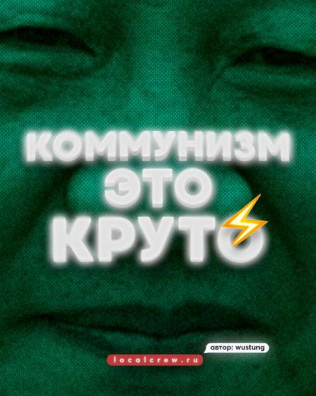 Коммунизм — это круто! Часть вторая