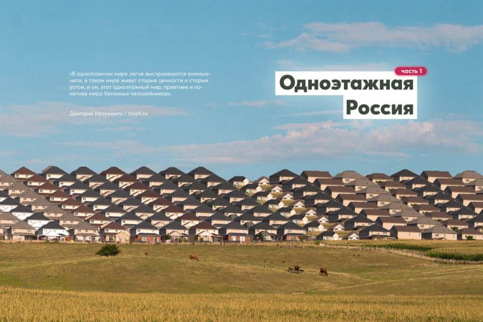 Одноэтажная Россия: часть первая