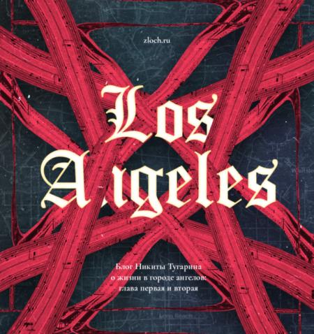 Заметки из города ангелов: глава первая и вторая