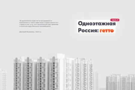 Одноэтажная Россия: гетто