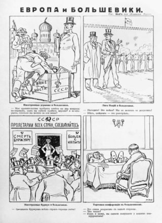 «Европа и большевики», журнал «Иллюстрированная Россия», выпуск №25, 1927 год