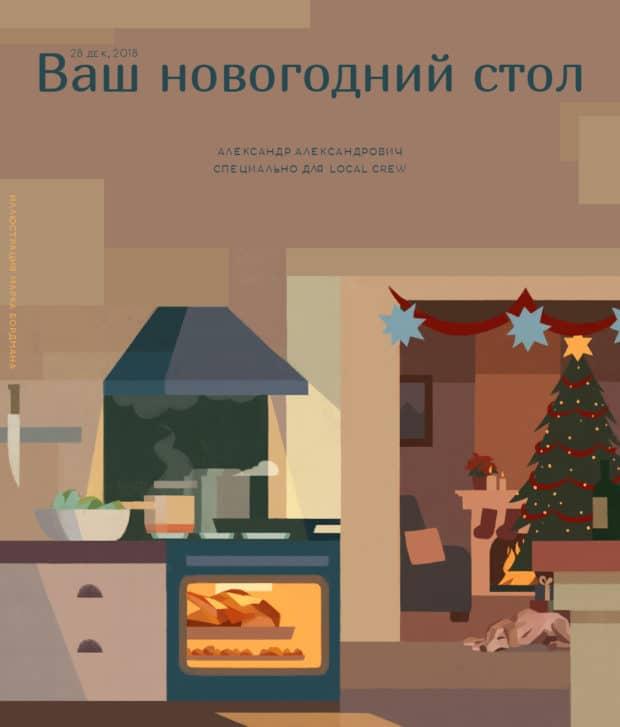 Ваш новогодний стол