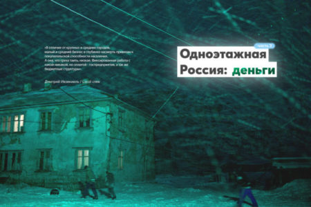 Одноэтажная Россия: деньги и выживание