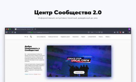 Запущен Центр Сообщества 2.0