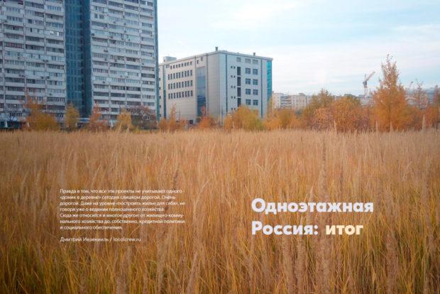 Как нам обустроить одноэтажную Россию