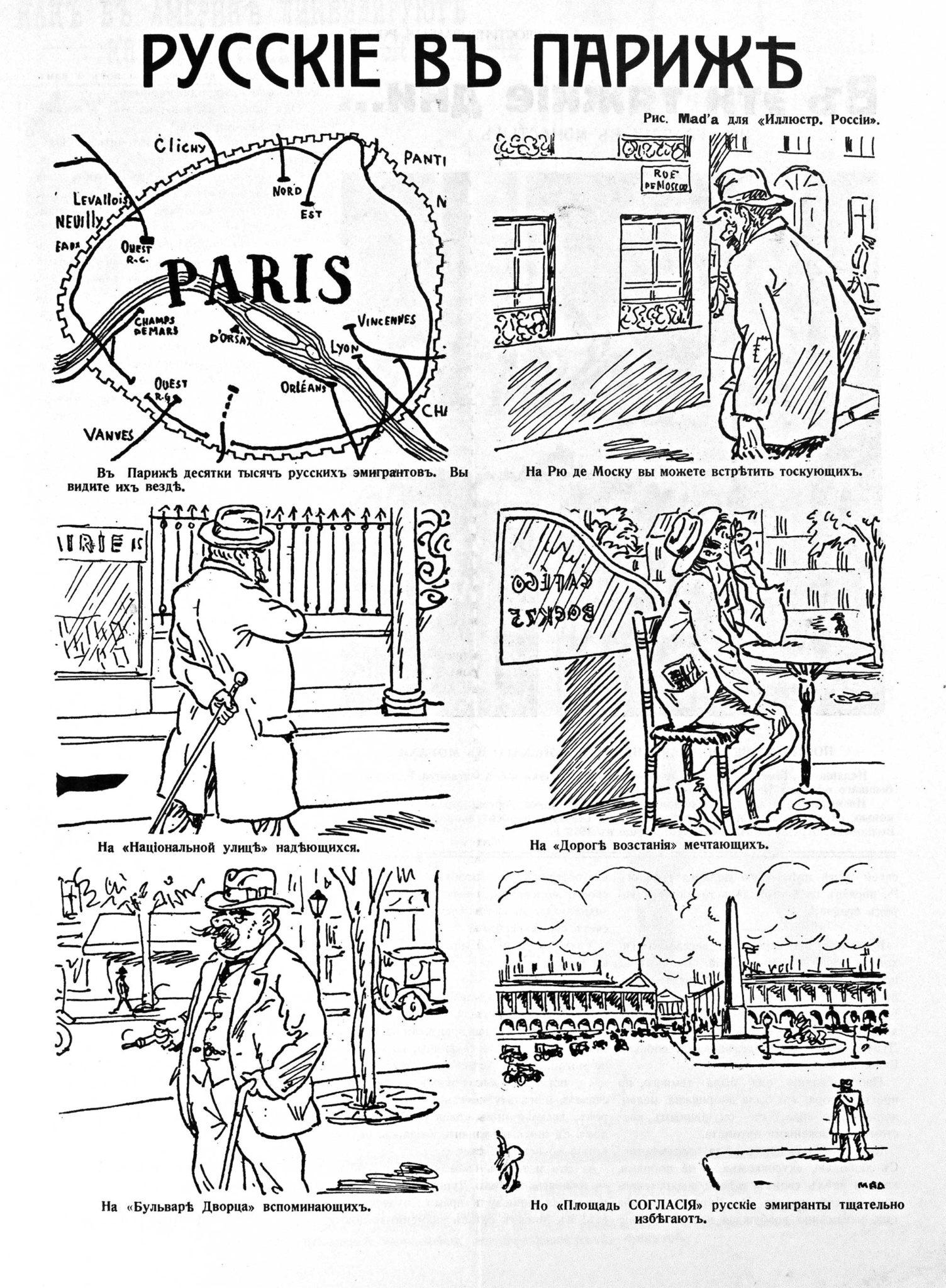 «Русские в Париже», журнал «Иллюстрированная Россия», номер 32, 1930 год