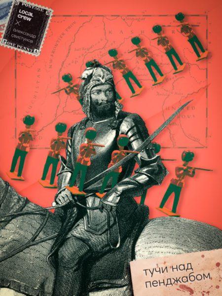 Тучи над Пенджабом: сикхские войны
