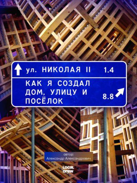 улица Николая II