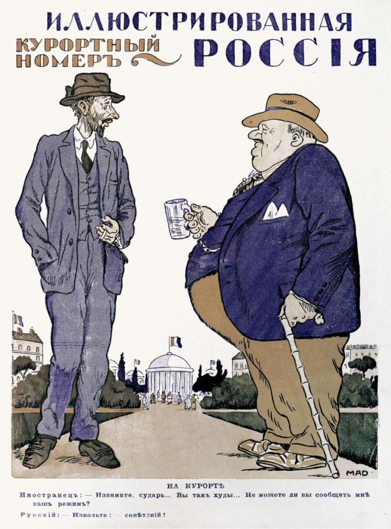 «Не можете ли вы сообщите мне ваш режим?», журнал «Иллюстрированная Россия», номер 32, 1927 год
