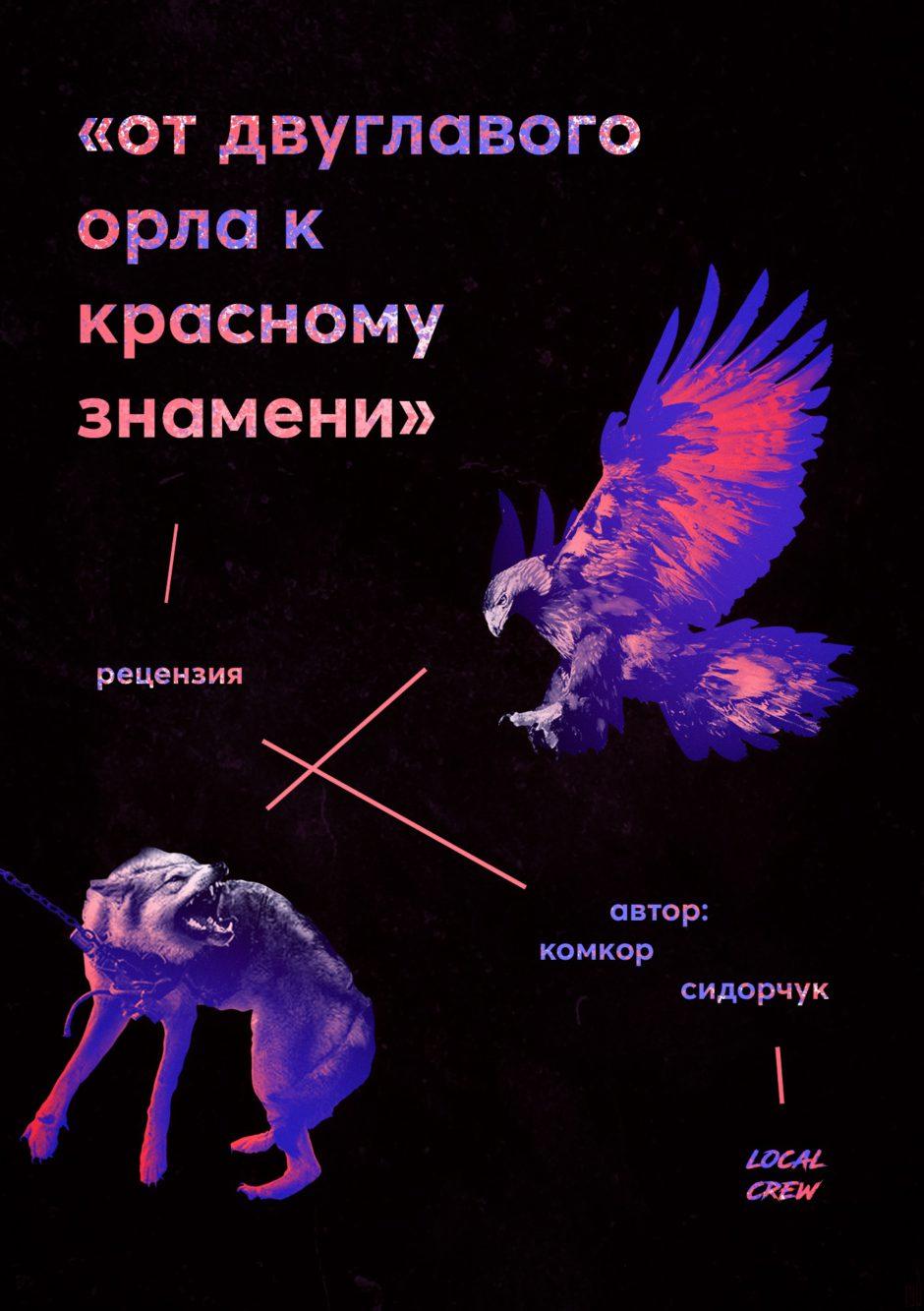Рецензия на книгу «От двуглавого орла к красному знамени»