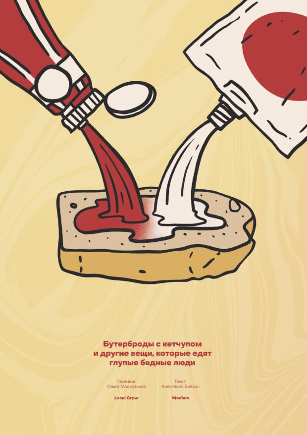 Бутерброды с кетчупом и другие вещи, которые едят глупые бедные люди