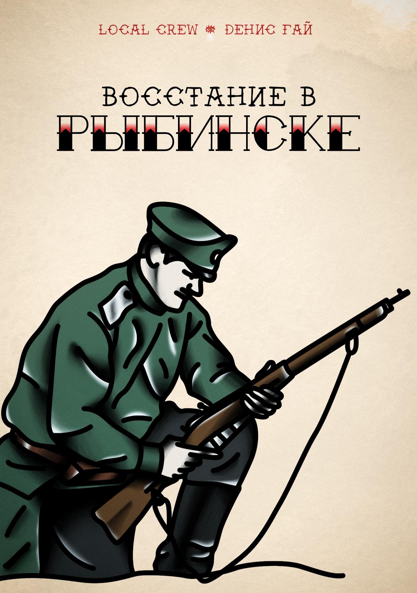 Восстание в Рыбинске
