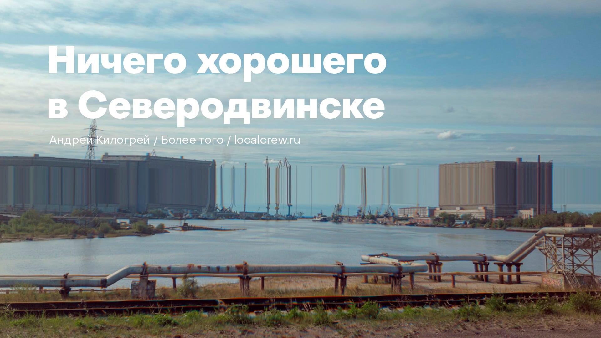 Ничего хорошего в Северодвинске