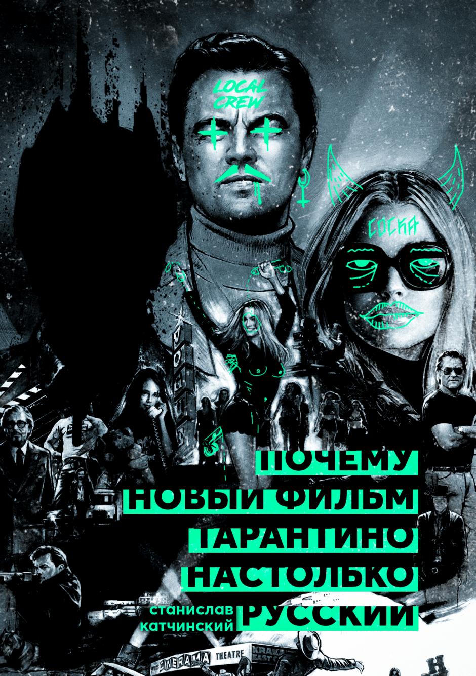 Однажды... в Голливуде — почему новый фильм Тарантино настолько русский?