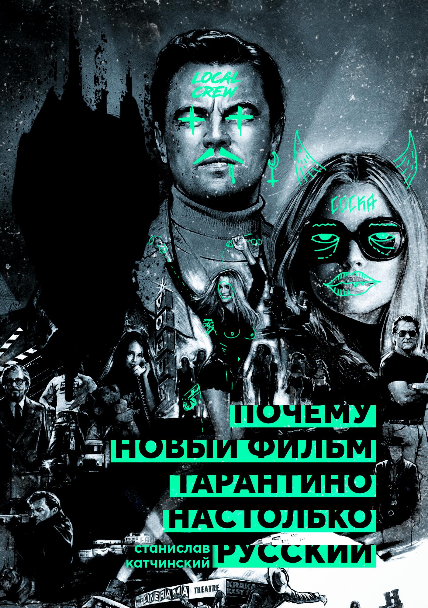 Однажды… в Голливуде — почему новый фильм Тарантино настолько русский?