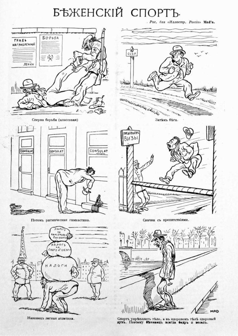 «Беженский спорт», журнал «Иллюстрированная Россия», номер 44, 1926 год