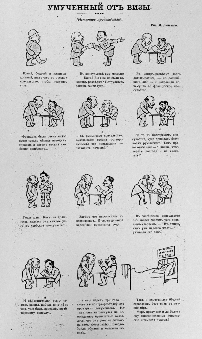 «Умученный от визы», журнал «Бич», №6 от мая 1931 года
