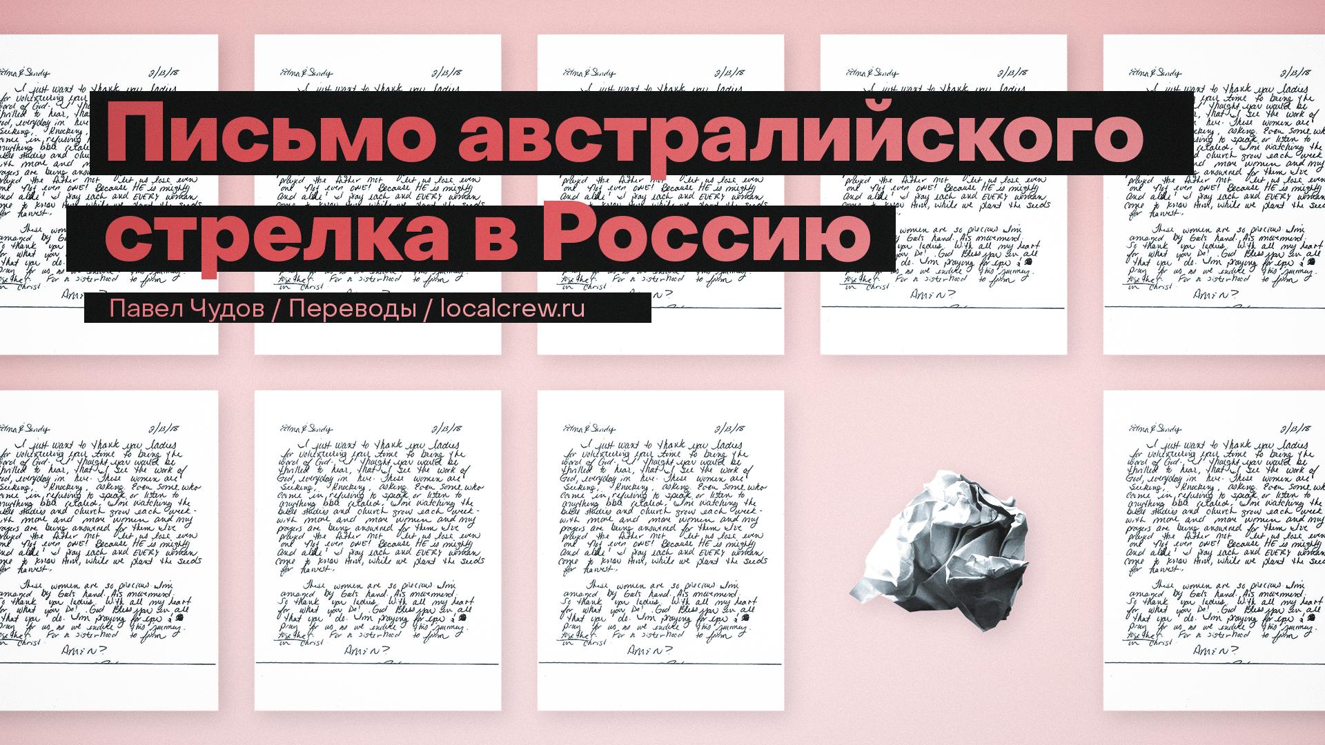Перевод письма Брентона Тарранта