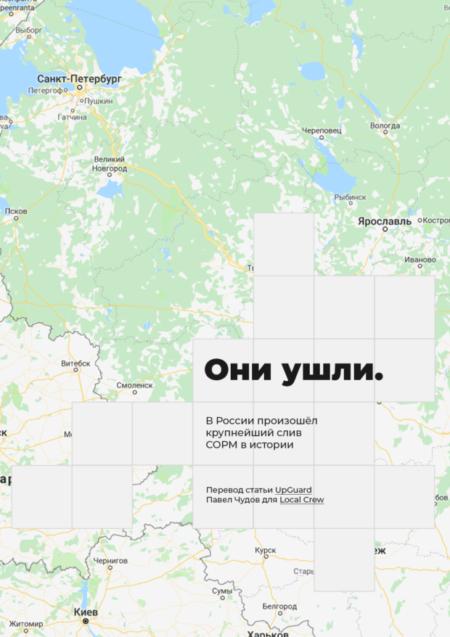 Они ушли: в России произошёл крупнейший слив СОРМ в истории