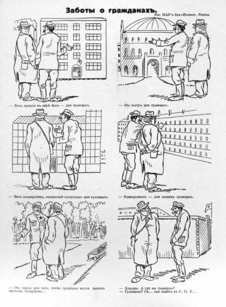 «Заботы о гражданах», «Иллюстрированная Россия», №40 от октября 1927 года