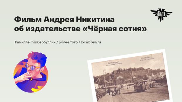 Фильм Андрея Никитина об издательстве «Чёрная сотня»