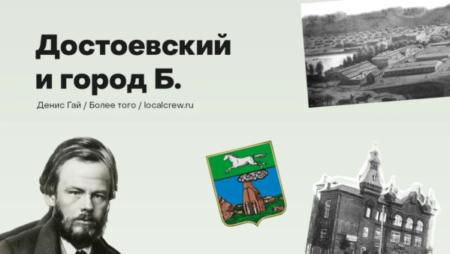 Достоевский и город Б.