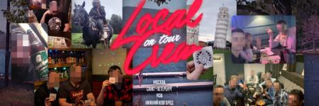 On tour #2: подводим итоги лета