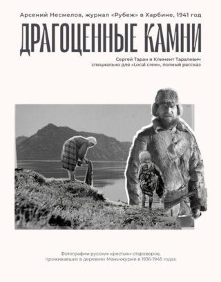 «Драгоценные камни», рассказ Арсения Несмелова, 1941 год