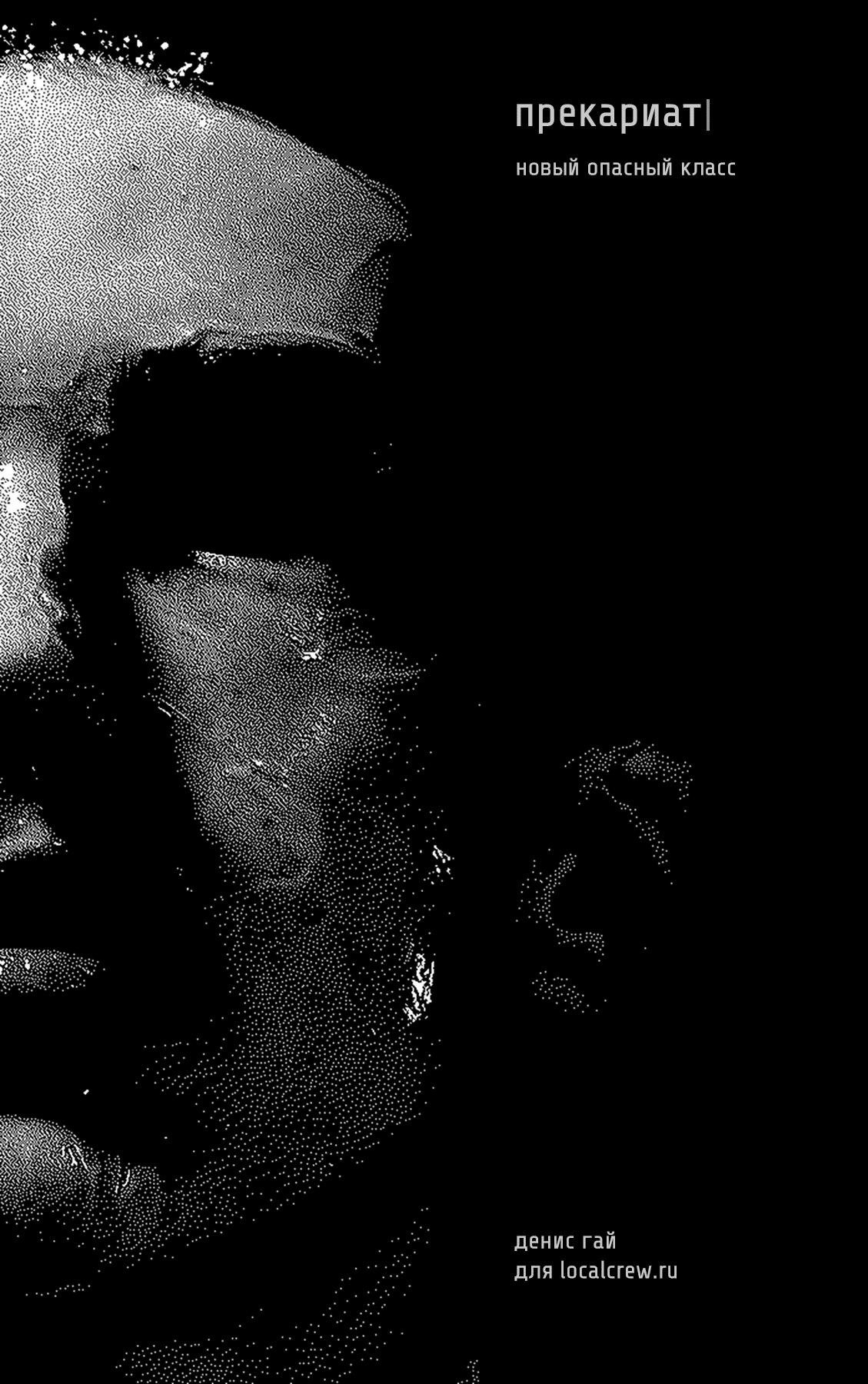 Прекариат — новый опасный класс