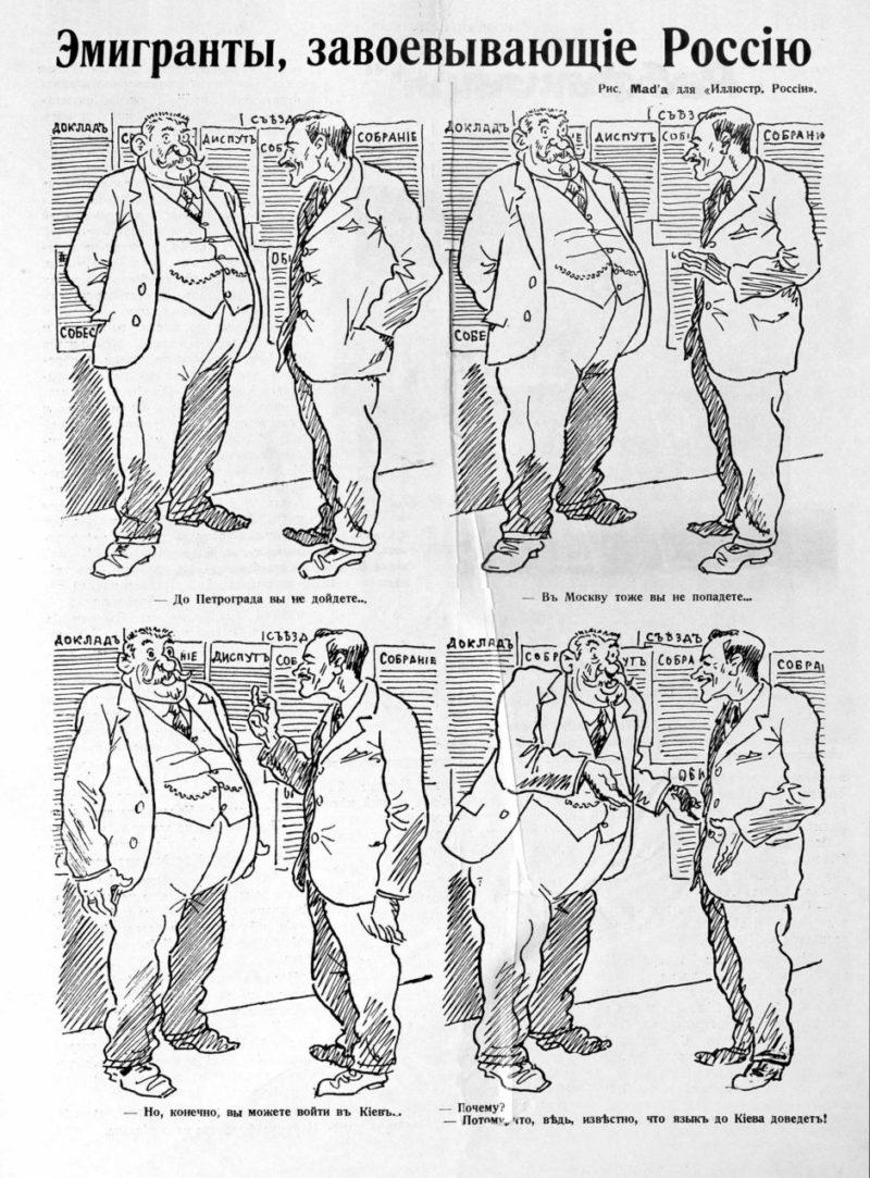 «Эмигранты, завоёвывающие Россию» и «Купанье» — две карикатуры «Иллюстрированной России»