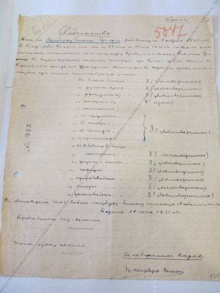 Анкета Григория Павловича Ламздорфа для получения пособия на образование