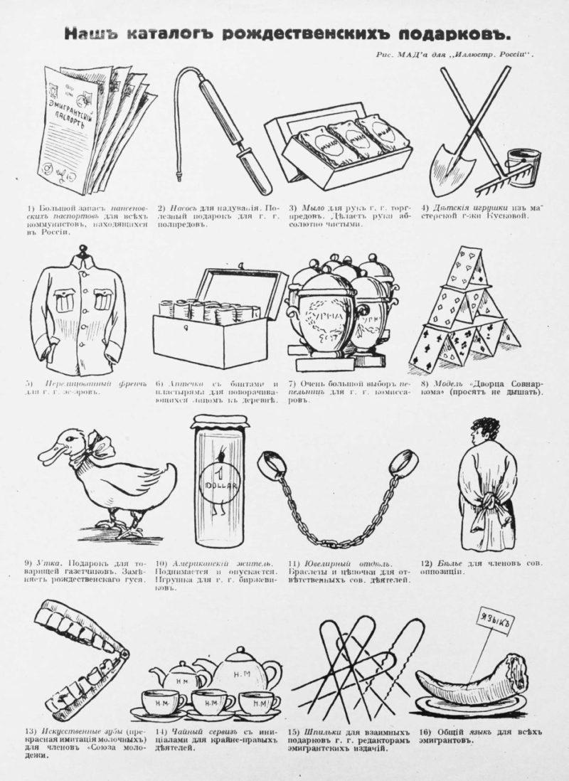 «Наш каталог рождественских подарков», декабрь, 1926 год
