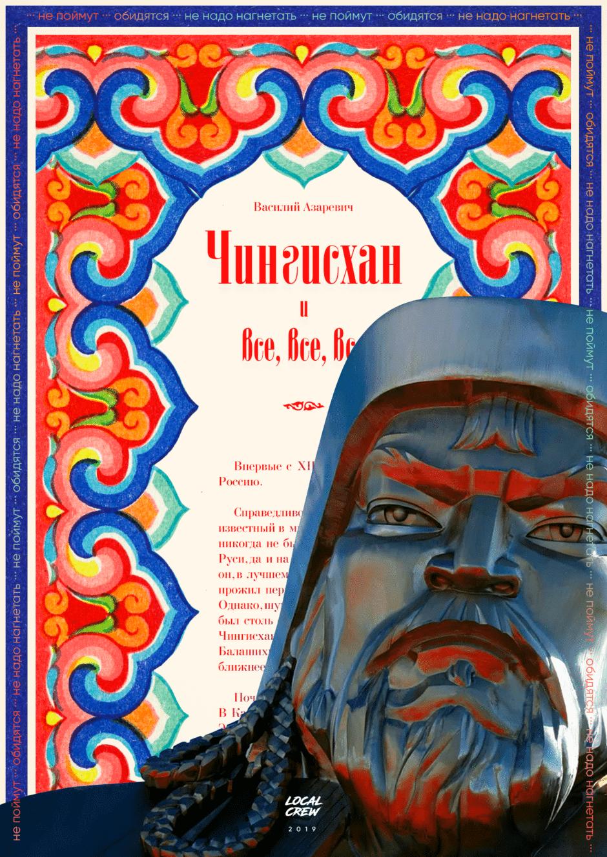 Чингисхан и все-все-все