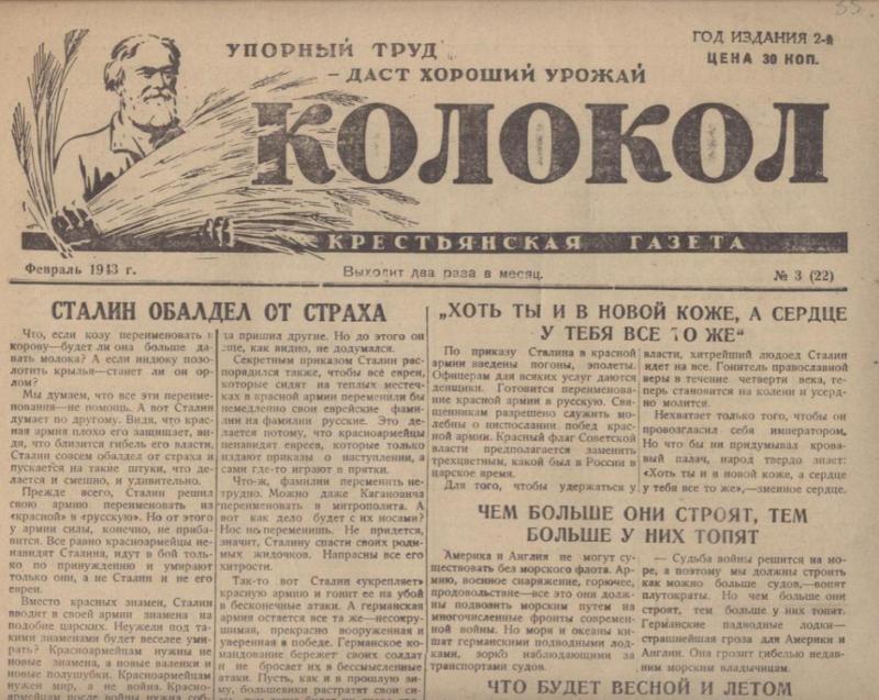 «Колокол», февраль 1943 года