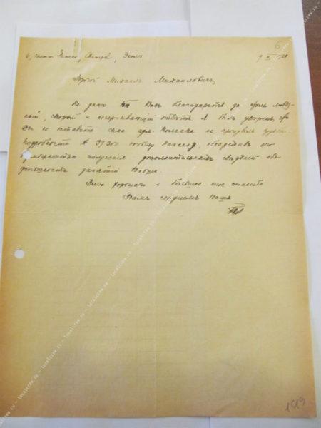 Колчак-младший, его анкета и письмо Гулькевича, хлопотавшего от имени вдовы Колчака.