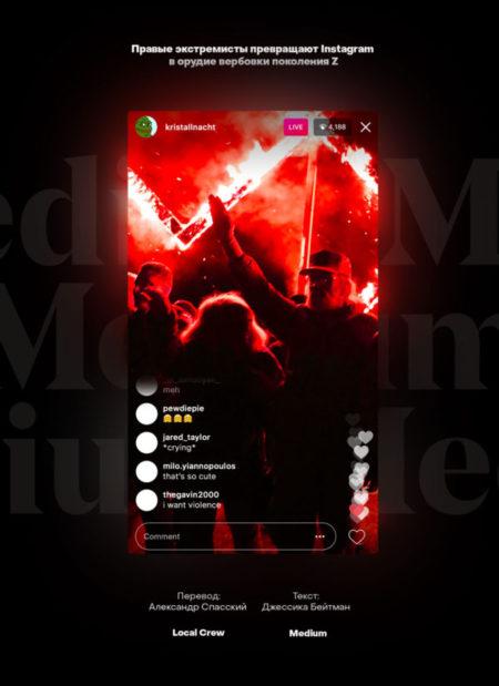 Правые экстремисты превращают Instagram в орудие вербовки поколения Z