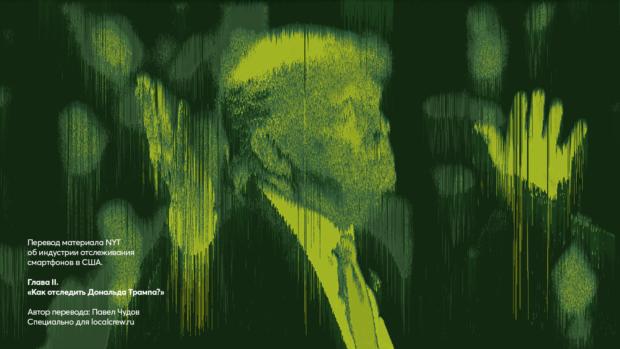 Как отследить Президента Трампа?
