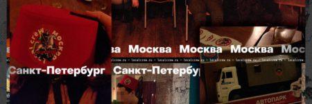 Встреча в Петербурге и Москве, 22 и 23 февраля