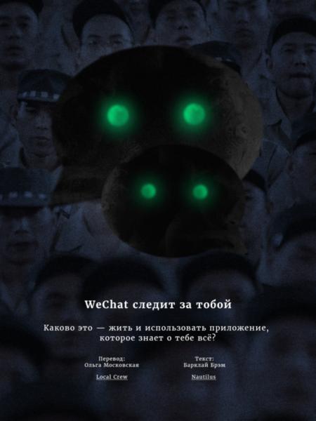 WeChat следит за тобой
