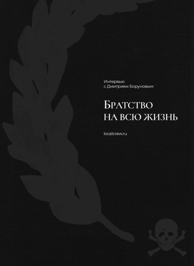 Братство на всю жизнь: интервью с Дмитрием Боруновым о Fraternitas Ruthenica