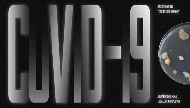 Готов ли ты к эпидемии COVID-19?